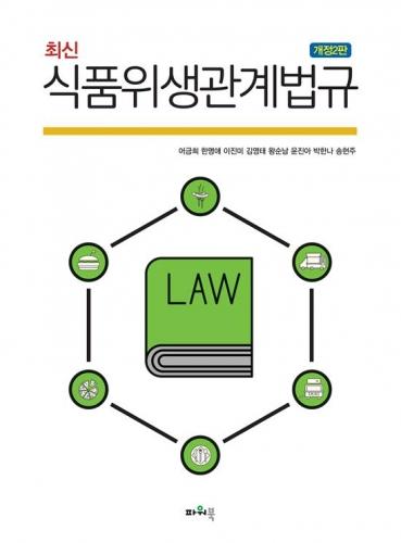 최신 식품위생관계법규(개정2판)