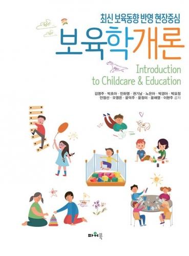 최신 보육동향 반영 현장중심  보육학개론
