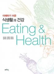 이해하기쉬운 식생활과 건강