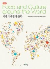 세계 식생활과 문화