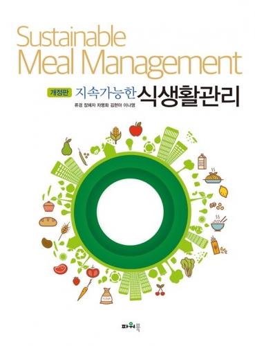 지속가능한 식생활관리(개정판)
