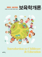 영유아 · 놀이중심 보육학개론