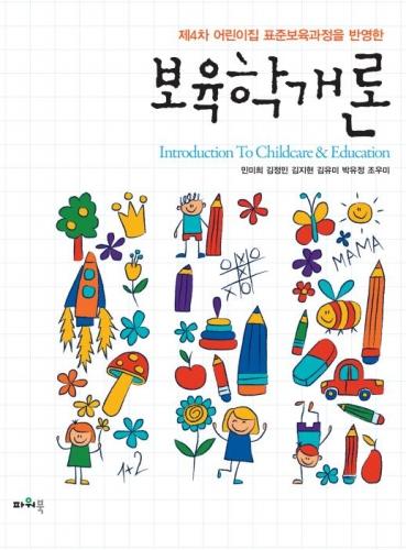제4차 어린이집 표준보육과정을 반영한 보육학개론