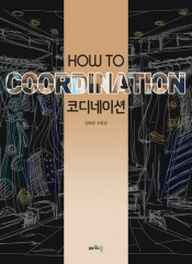 HOW TO 코디네이션