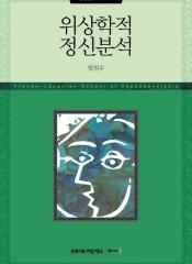위상학적 정신분석 (정신분석 세미나 XI)