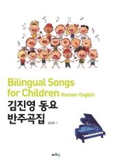 김진영 동요 반주곡집