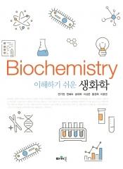 이해하기 쉬운 생화학