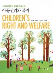 아동의 행복한 생활을 드높이는 아동권리와 복지