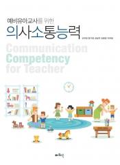 예비유아교사를 위한 의사소통능력