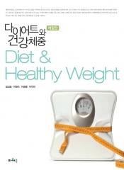 다이어트와 건강체중 (개정판)