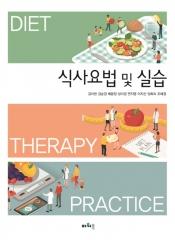 식사요법 및 실습