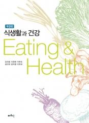 식생활과 건강 (개정판)