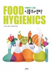 이해하기 쉬운 식품위생학