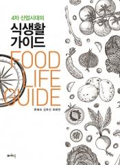 4차산업시대의 식생활가이드