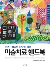 아동∙청소년 상담을 위한 미술치료 핸드북