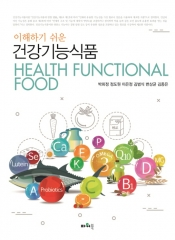 이해하기 쉬운 건강기능식품