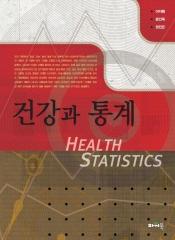 건강과 통계