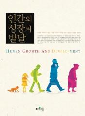 인간의 성장과 발달