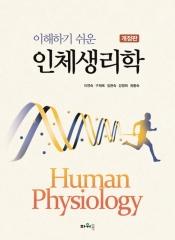 이해하기 쉬운 인체생리학 (개정판)