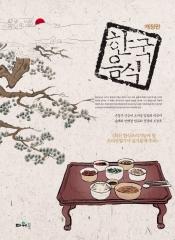 한국음식 (개정판)