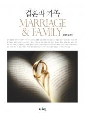 결혼과 가족
