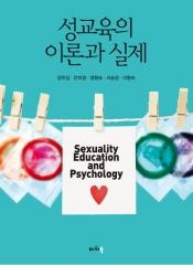 성교육의 이론과 실제