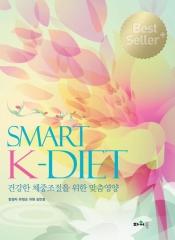 스마트 K-다이어트