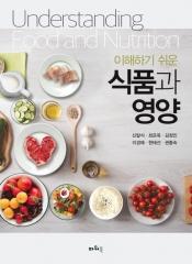 이해하기 쉬운 식품과 영양