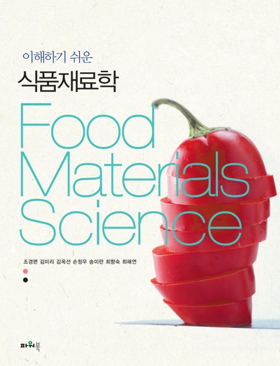 식품재료학, 식품재료학 교재,이해하기 쉬운 식품재료학, 대학교재