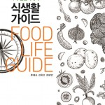 food life guide