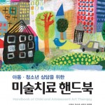 handbook of child and adolescent art therapy