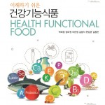 health functional food
