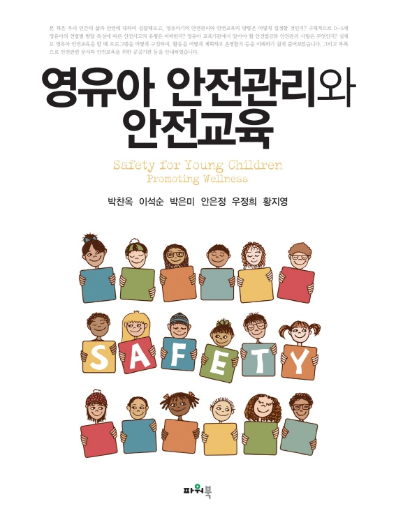 safety for young children promoting wellness